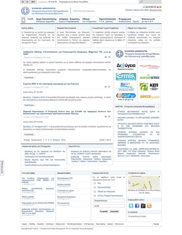 Informatics Development Agency