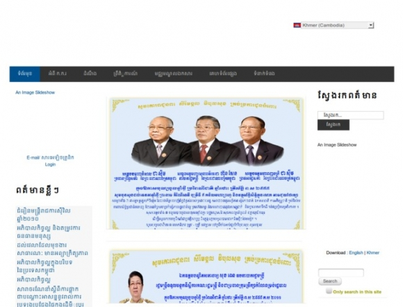 Council for Administrative Reform