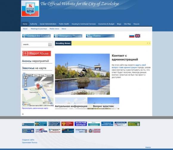 Официальный сайт администрации г. Заволжья - The Official Website for the City of Zavolzhye
