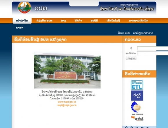 National Authority of Post and Telecommunications