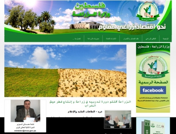 Ministry of Agriculture - Palestinian territories