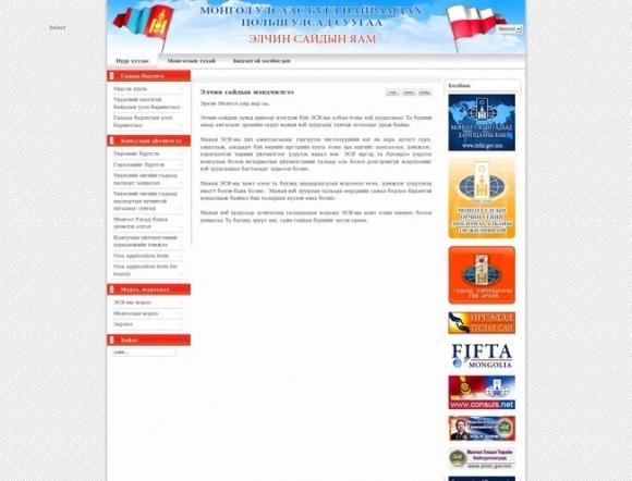 Mongolian Embassy - Poland