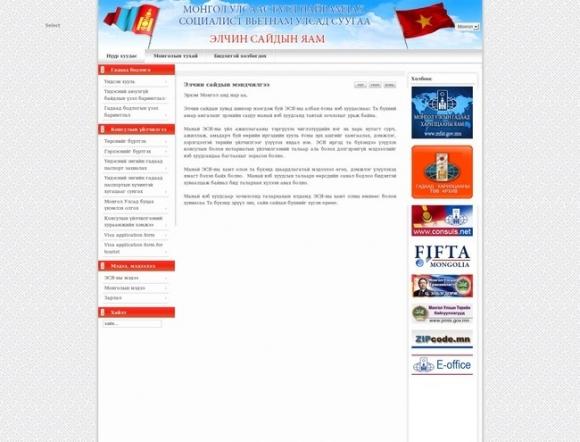 Mongolian Embassy - Vietnam