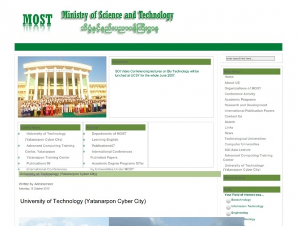 Ministry of Science and Technology - Myanmar