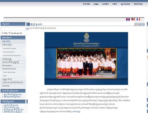 Senate of the Kingdom of Cambodia