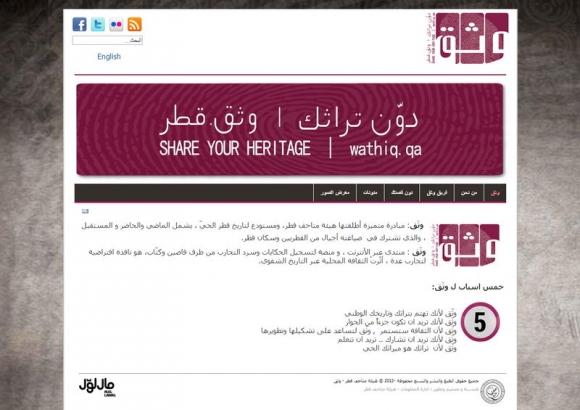 Wathiq Initiative