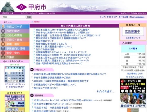 Kofu City Official Web Site