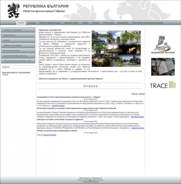 Regional administration Gabrovo